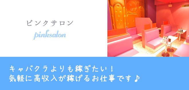 ピンクサロン